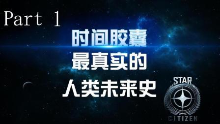 【星际公民】时间胶囊: 2075年-2125年, 离开地球