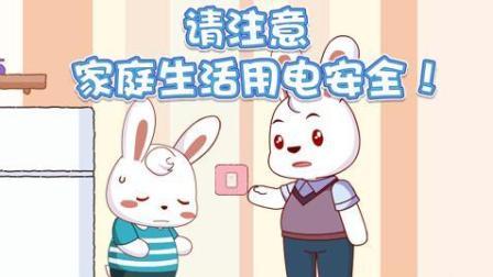 兔小贝安全教育 第一季 04 请注意家庭生活用电安全 请注意家庭生活用电安全