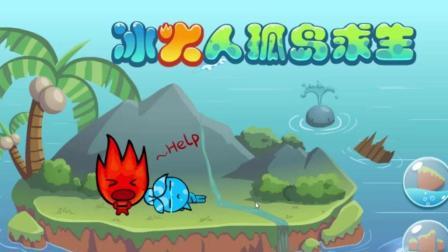 4399小游戏森林冰火人 孤岛求生11-20关 孤岛寻宝