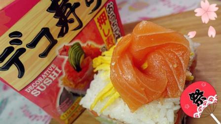 爱茉莉儿的食玩世界 2017 DIY三文鱼寿司蛋糕 108