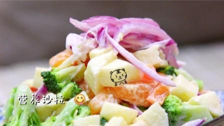 自制营养沙拉, 用这种蔬菜搭配水果, 吃半个月连瘦15斤