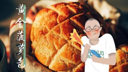 【黄金菠萝包】酥脆香甜的早餐, 冬日里的一抹暖阳