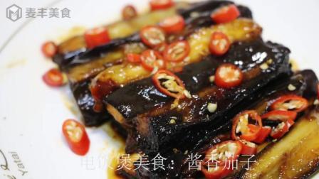 电饭煲也可以做酱香茄子, 好吃, 两分钟就可以学会