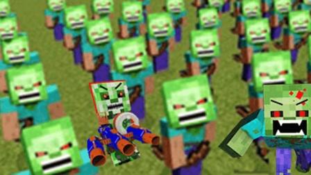 大海解说 我的世界Minecraft 丧尸之战6丧尸围城