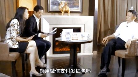女主持人问马云: 您会用微信发红包吗? 马云聪明地回答了!