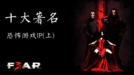 【游我 主观说】十大著名恐怖游戏IP(上)