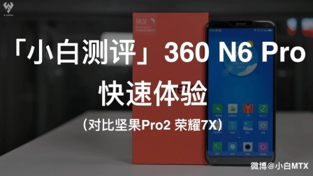 「小白测评」360 N6Pro快速体验(对比坚果Pro2 荣耀7X)