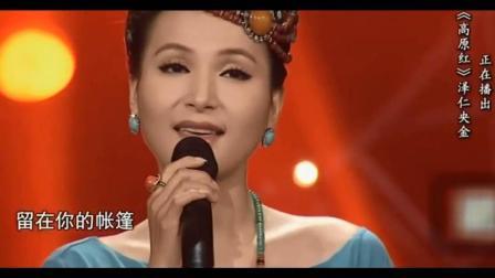 青藏天籁女声-泽仁央金-《高原红》