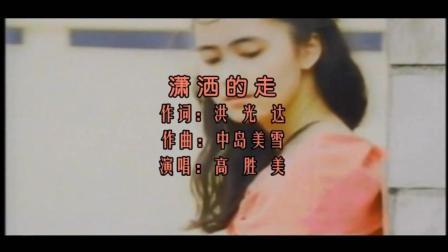 怀旧酒廊情歌: 高胜美-《潇洒的走》