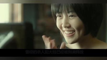 韩国电影《等着你》男子在监狱憋了15年, 刚放出来就去做这事, 惹上麻烦了