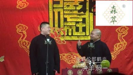 张鹤伦返场: 现在人不爱听戏爱听歌, 现在流行什么歌? 我也不知道