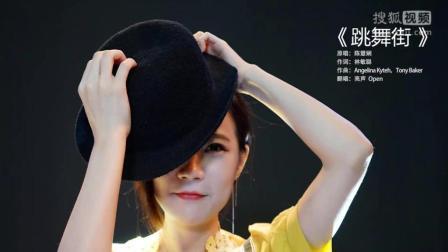 翻唱陈慧娴经典的歌曲《跳舞街》欢快动感