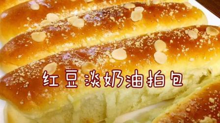红豆淡奶油排包视频做法好吃好做精品简单