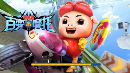 猪猪侠百变摩托亲子游戏 儿童游戏之猪猪侠勇闯未来城