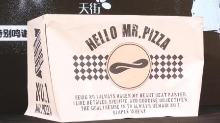 MR.Pizza米斯特比萨2017年飞饼大赛