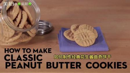 如何制作经典花生酱曲奇饼干