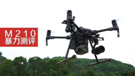 大疆推出M210行业级无人机, 撞树、剪桨都没事, 暴力测评真刺激