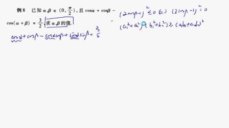 秒杀不等式难题! 高考必用不等式重要结论——柯西不等式(5)!