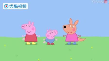 小猪佩奇: 来跟着小猪佩奇跟袋鼠凯里他们一起玩跳高高的游戏吧