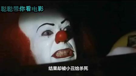 几分钟看完美国恐怖电影《小丑回魂》