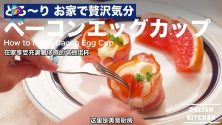 在家也能制作充满奢侈感黏黏的熏肉蛋杯!