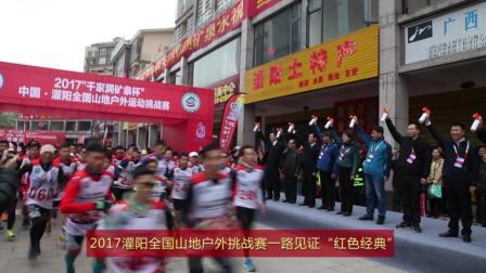 """2017灌阳全国山地户外挑战赛一路见证""""红色经典"""""""