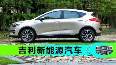 吉利推出新能源汽车, 每公里只需2毛, 车价卖7万
