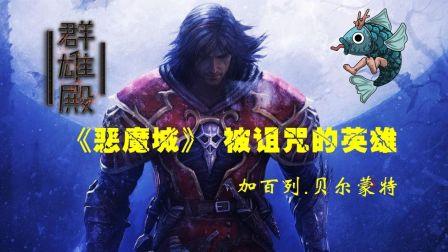 【游戏群雄殿】《恶魔城》德古拉的故事 英胸先生篇