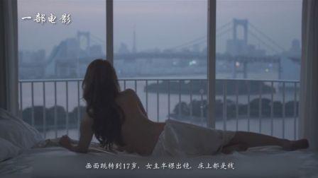 一部电影04期(日本女神遭玷污后堕落成援交少女,却为爱成狂)