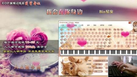 我会在你身边-EOP键盘钢琴免费五线谱双手简谱下载