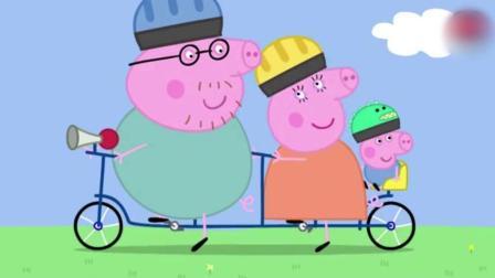 猪小妹要和猪爸爸比赛回家吗? 猪爸爸骑佩奇的车回