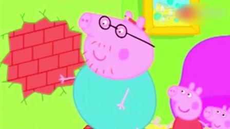 佩奇和乔治看猪爸爸修理墙壁, 猪妈妈回来挂好照片, 爸爸太棒了