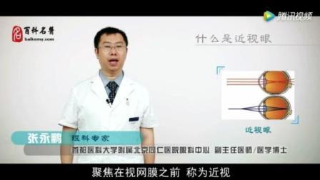 【北京启航视光验光师培训学校】近视眼的形成与预防