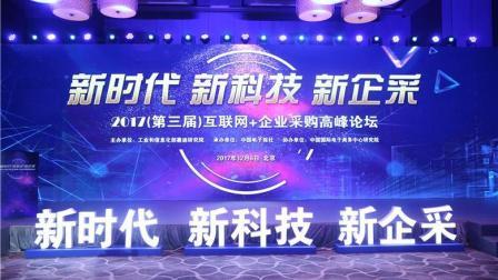 首份《中国企业电商化采购发展报告》发布