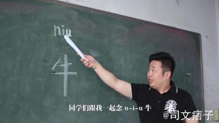 课堂上老师教学生读拼音, 学生举一反三, 气的老师一句话也说不出来