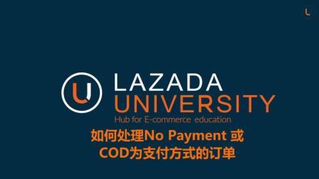 (演示)Lazada: 如何处理货到付款(COD)或No Payment的订单