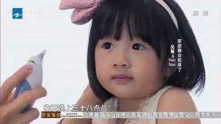 吴尊家的家庭日, 最可爱的就是NeiNei的小奶音!