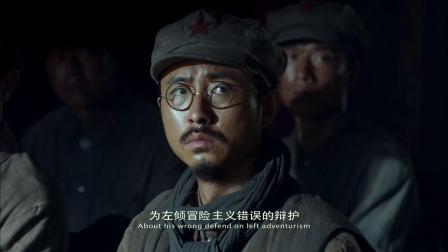 《血战湘江》  毛泽东怒驳德军师 亲领作战获支持
