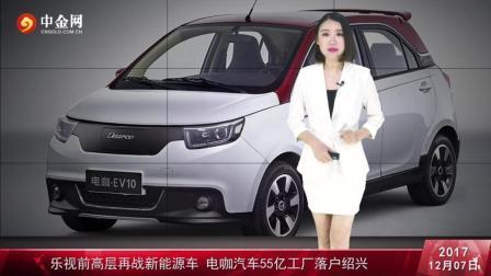 乐视前高层再战新能源车 电咖汽车55亿工厂落户绍兴