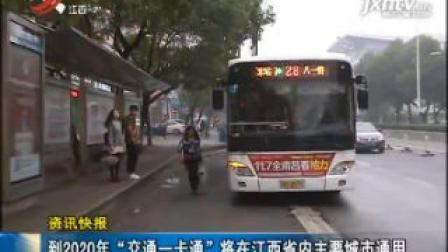"""到2020年""""交通一卡通""""将在江西省内主要城市通用"""
