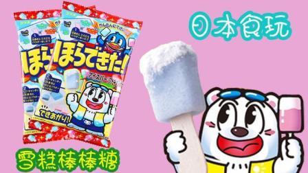 日本食玩之雪糕棒棒糖,真是好吃又好玩!