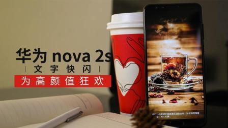 为高颜值狂欢 华为 nova 2s文字快闪
