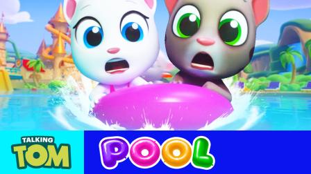 会说话的家族游戏系列:26 汤姆猫水上乐园-全新预告片
