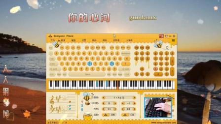 你的心河-EOP键盘钢琴免费五线谱钢琴简谱下载
