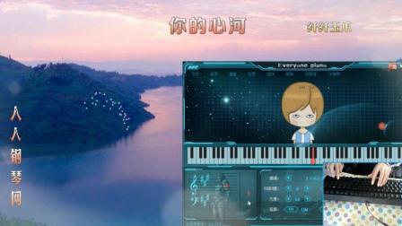 你的心河-EOP键盘钢琴免费五线谱双手简谱下载