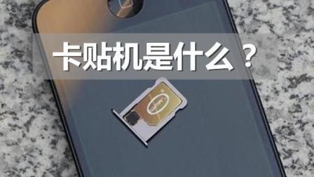苹果卡贴机是什么意思? 揭秘二手iPhone手机行业的小秘密