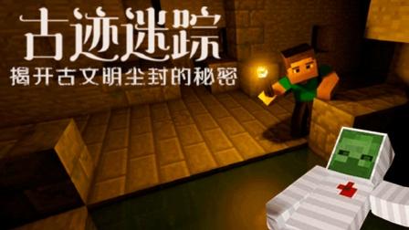 大海解说 我的世界Minecraft 古迹迷踪僵尸监狱越狱