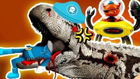 恐龙破坏王: 海底小纵队和巴克队长探索神秘的宝藏!