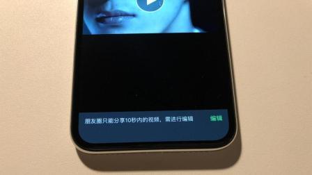 哇! 微信朋友圈, 可发送超 10s 的视频!