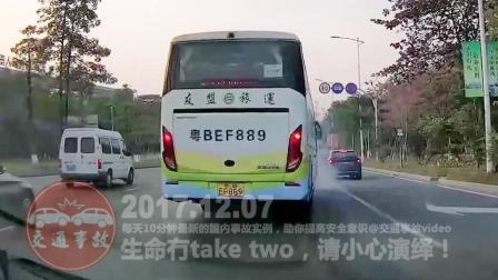 中国交通事故合集20171207: 每天10分钟最新国内车祸实例, 助你提高安全意识